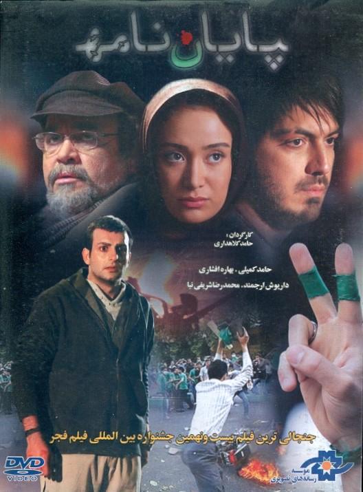 جنجالی ترین فیلم بیست و نهمین جشنواره فیلم فجر