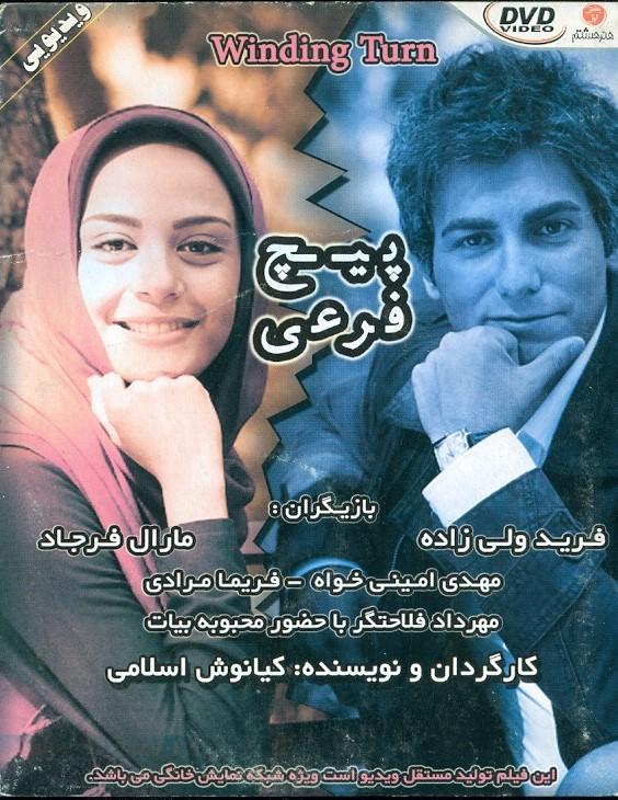 نویسنده و کارگردان:کیانوش اسلامی