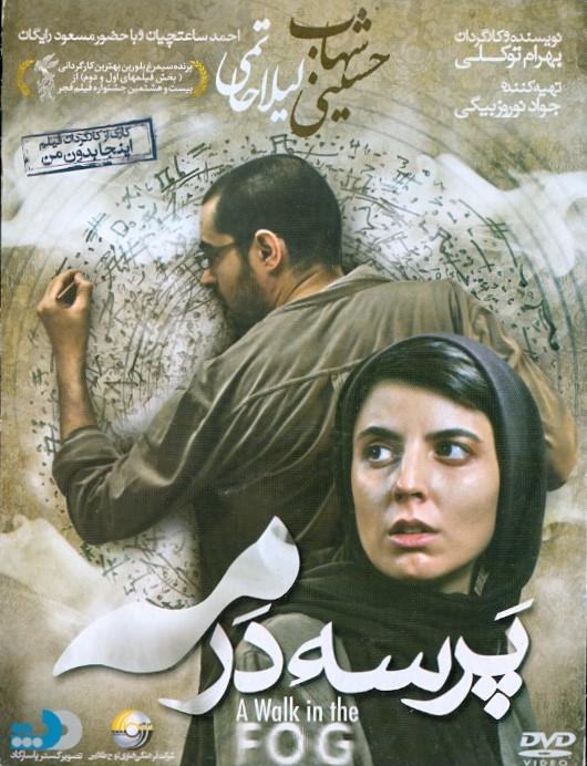 خرید فیلم ایرانی پرسه در مه
