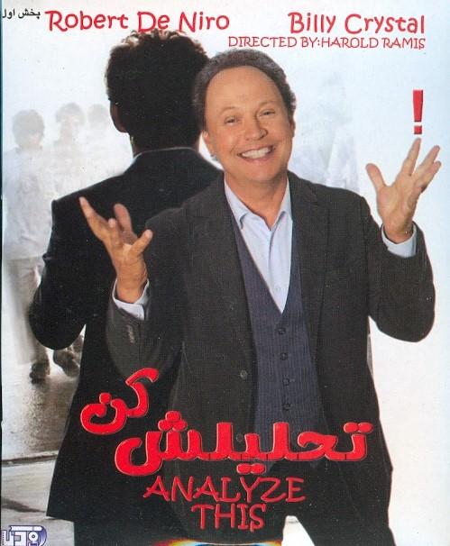 موضوع :حادثه ای -کمدی فیلم دارای دوبله پارسی می باشد