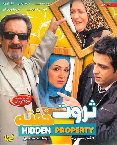 خرید فیلم ایرانی ثروت خفته