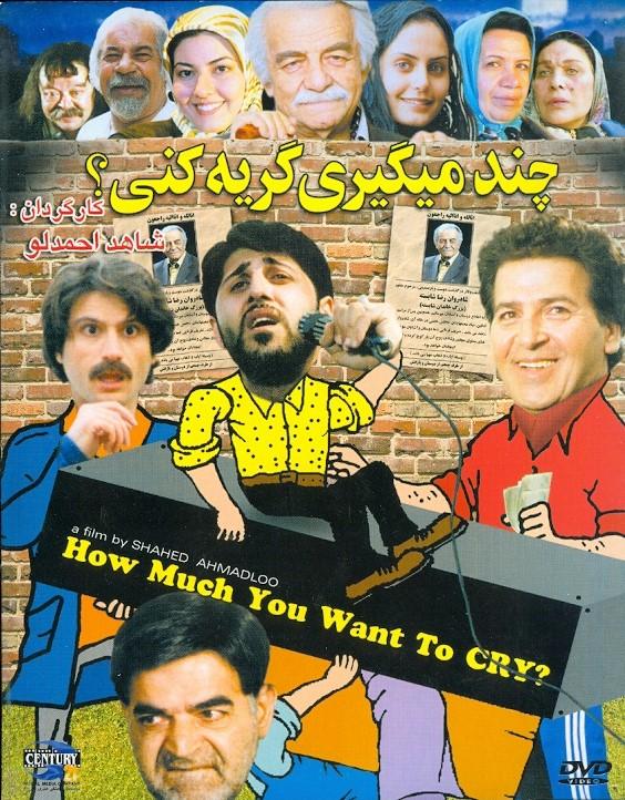 خرید فیلم ایرانی چند میگیری گریه کنی؟