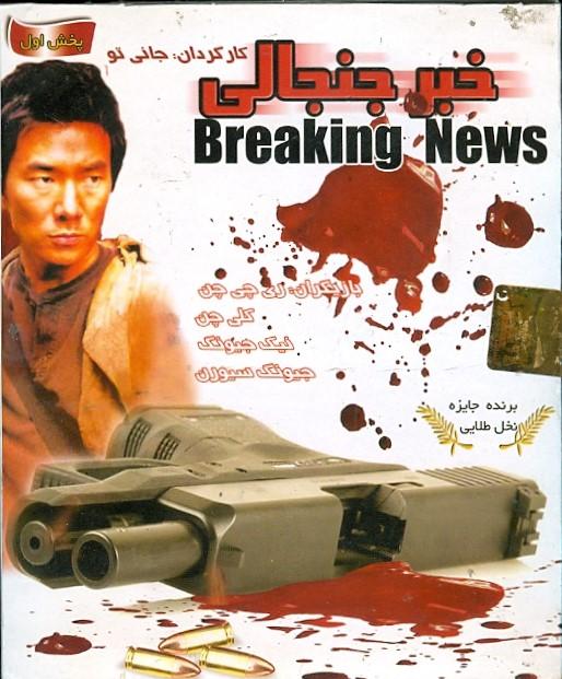 خرید فیلم خبر جنجالی
