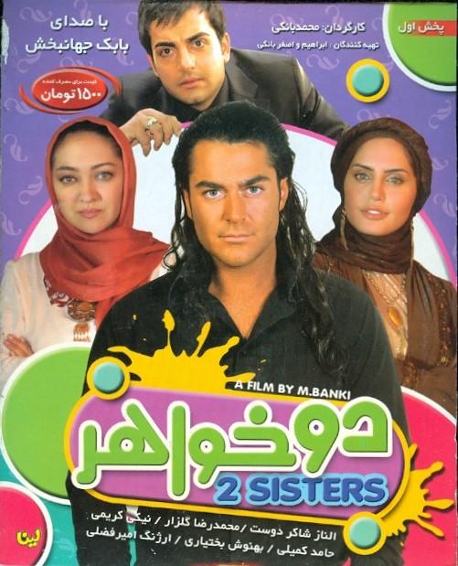 خرید فیلم سینمایی دو خواهر
