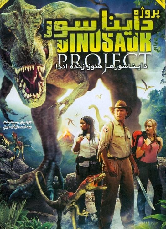 خرید فیلم  دوبله شده پروژه دایناسور