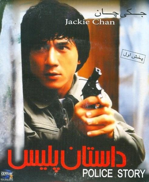 خرید فیلم داستان پلیس
