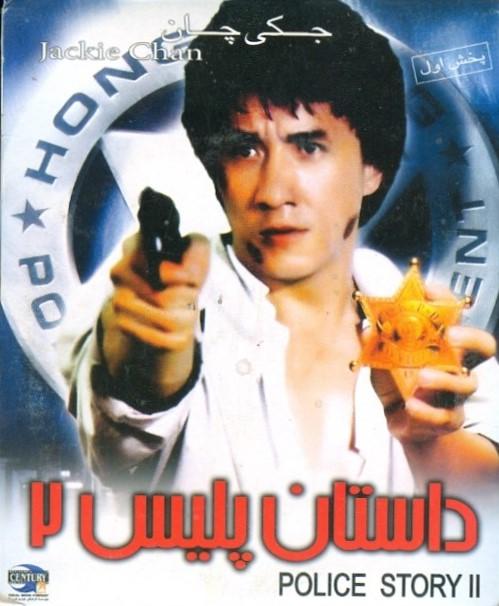خرید فیلم داستان پلیس2