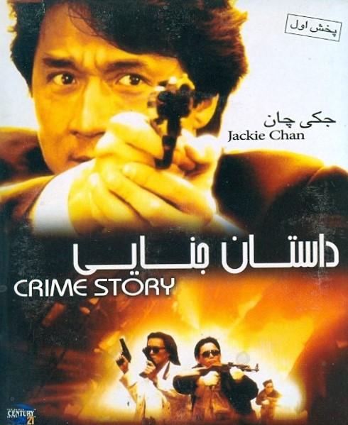 خرید فیلم داستان جنایی