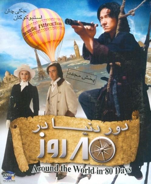 خرید فیلم دور دنیا در 80روز