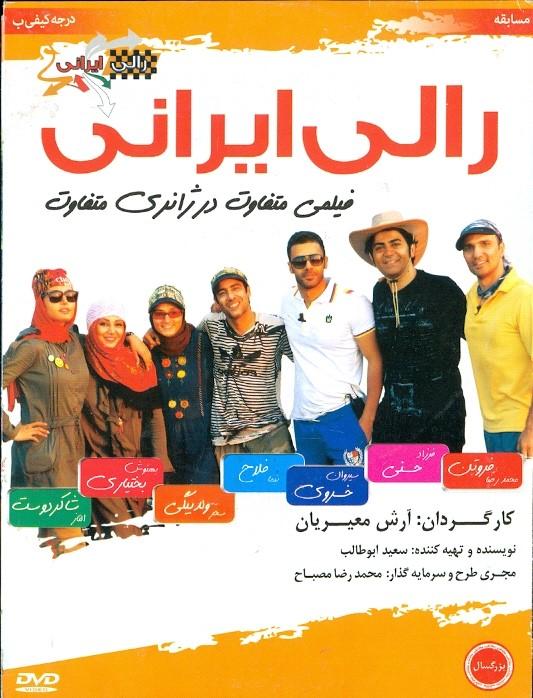 خرید مجموعه کامل  رالی ایرانی