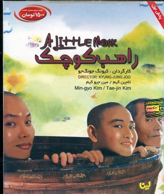 خرید فیلم راهب کوچک
