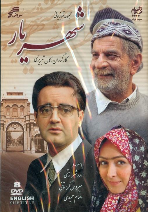 خرید سریال تلویزیونی  شهریار