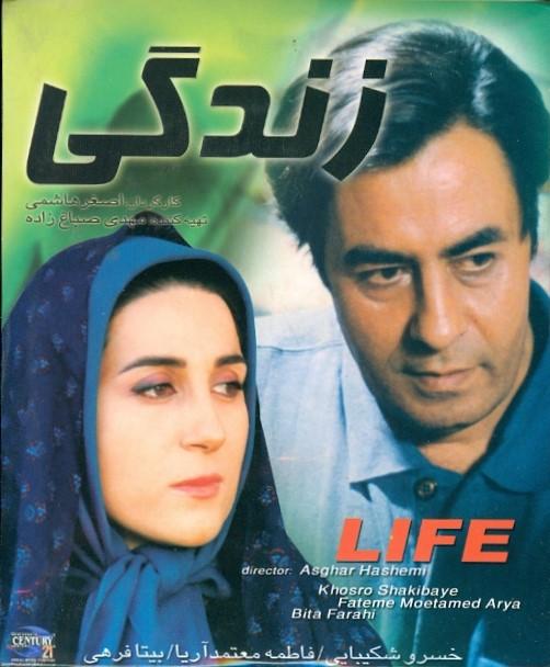 خرید فیلم ایرانی زندگی