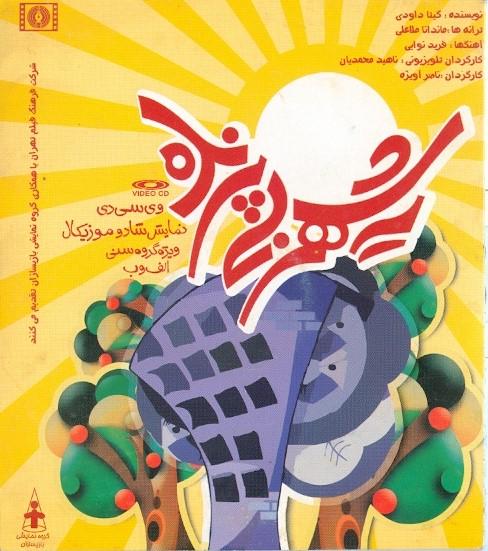 کارگردان :ناصر آویژه
