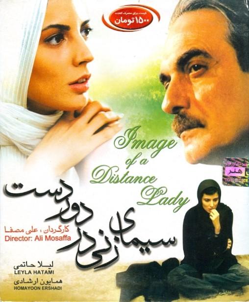 خرید فیلم ایرانی سیمای زنی در دوردست