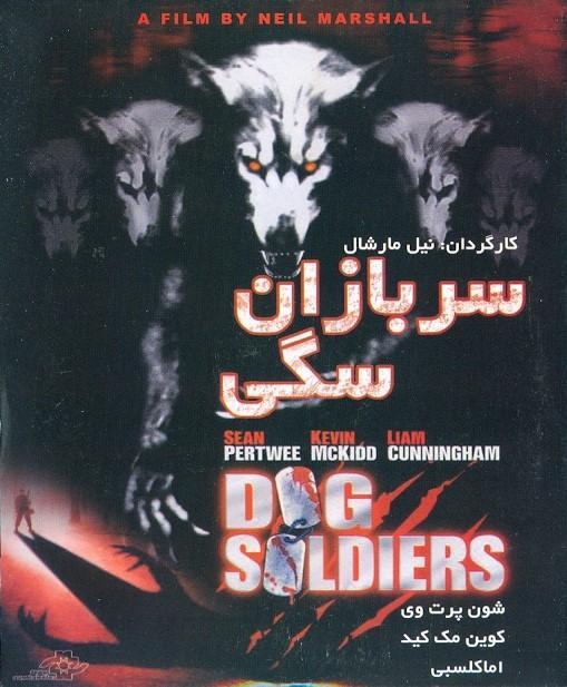 خرید فیلم سربازان سگی