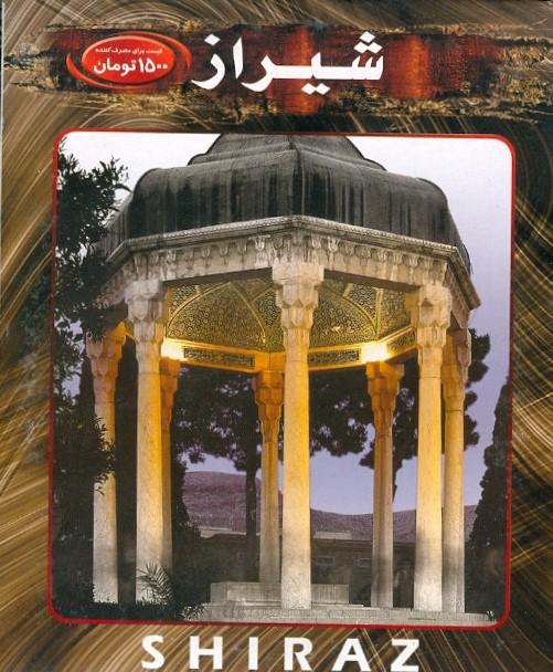 خرید فیلم مستند شیراز