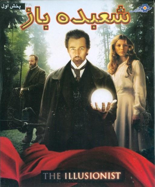خرید فیلم شعبده باز