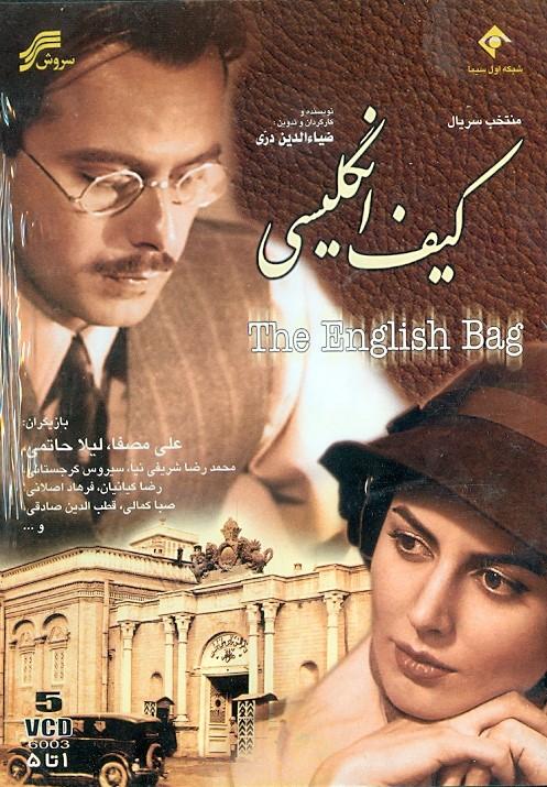 خرید سریال ایرانی  کیف انگلیسی