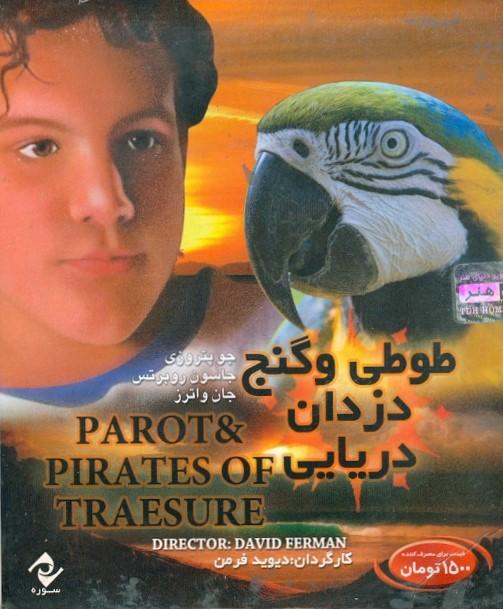 خرید فیلم طوطی و گنج دزدان دریایی