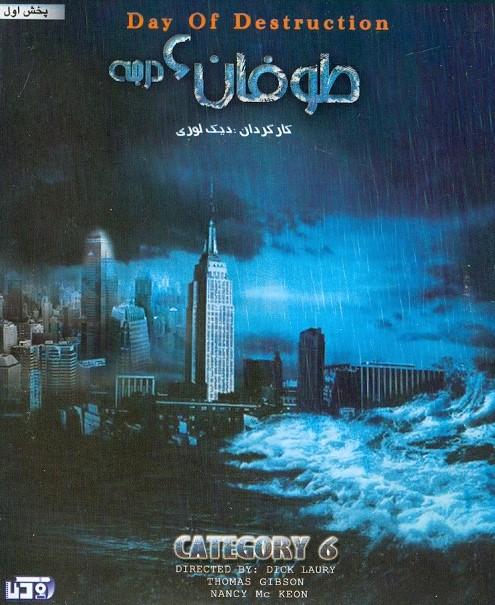 خرید فیلم طوفان 6درجه (روز تباهی)