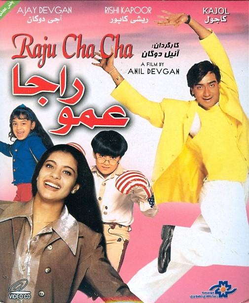 خرید فیلم هندی عمو راجا