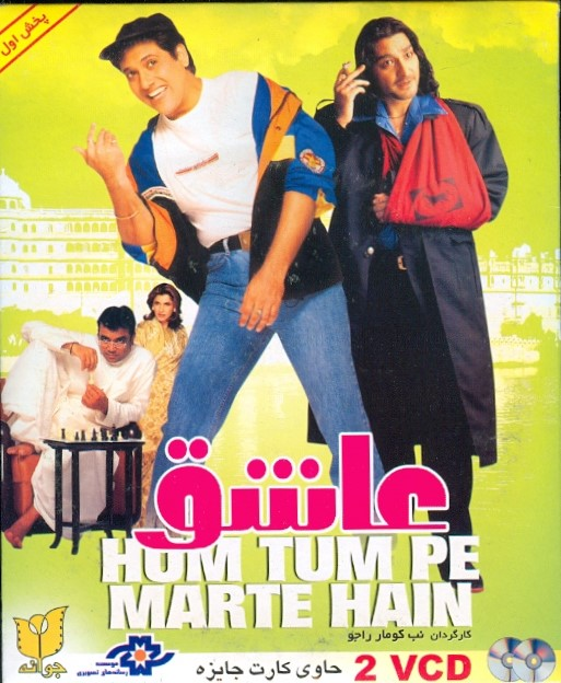 خرید فیلم هندی عاشق (عاشق هندی)