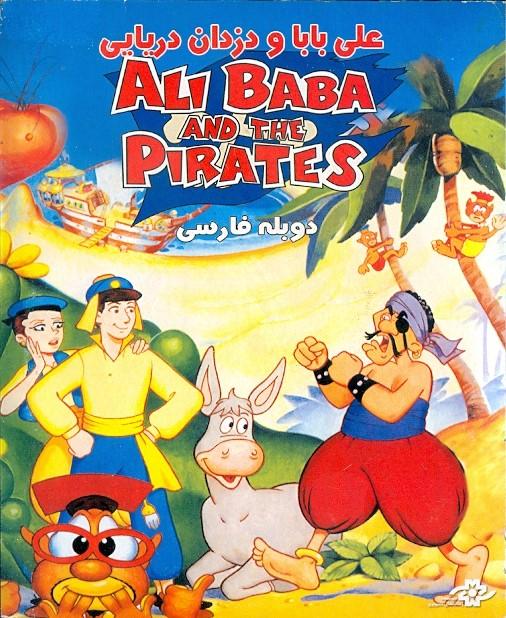 خرید فیلم انیمیشن علی بابا و دزدان دریایی