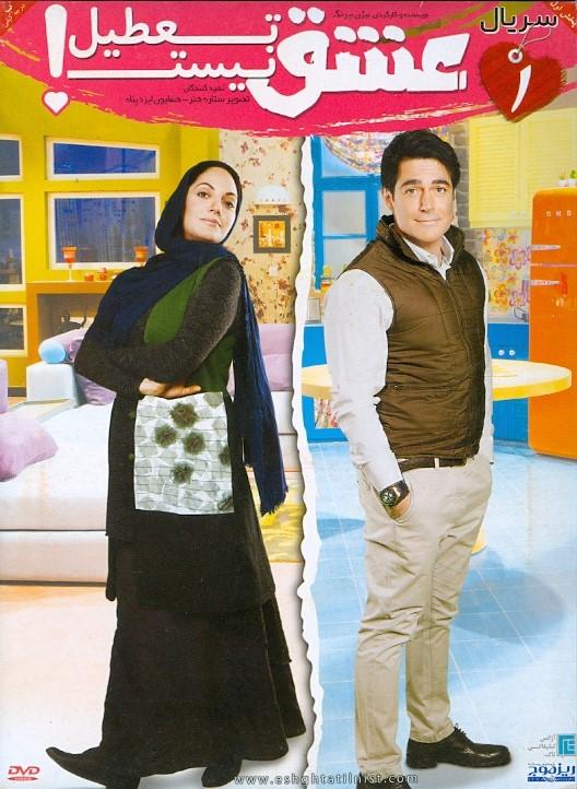 خرید سریال ایرانی عشق تعطیل نیست ! 1