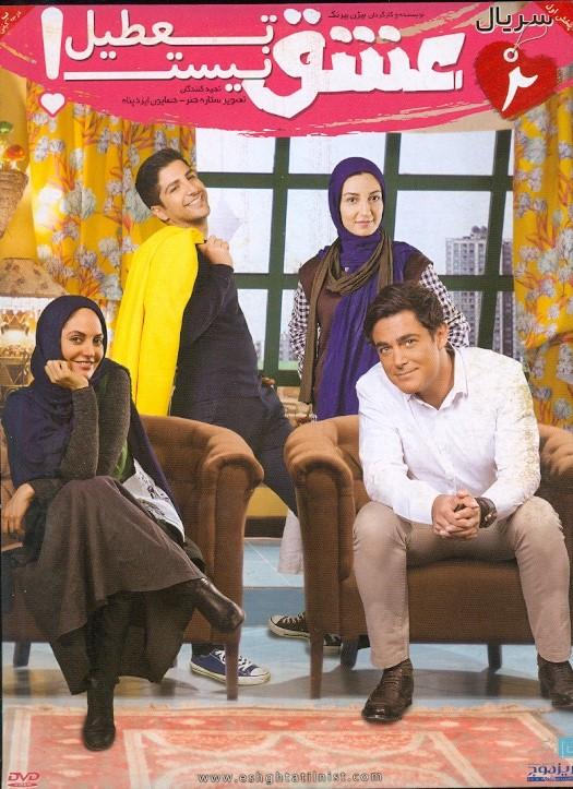 خرید سریال ایرانی عشق تعطیل نیست ! 2