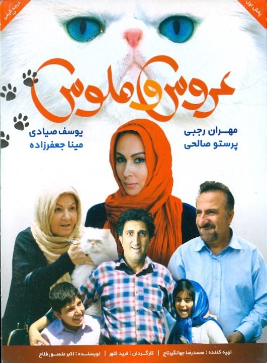 خرید فیلم ایرانی عروس ملوس