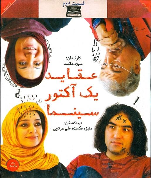 خرید فیلم عقاید یک آکتور سینما قسمت دوم