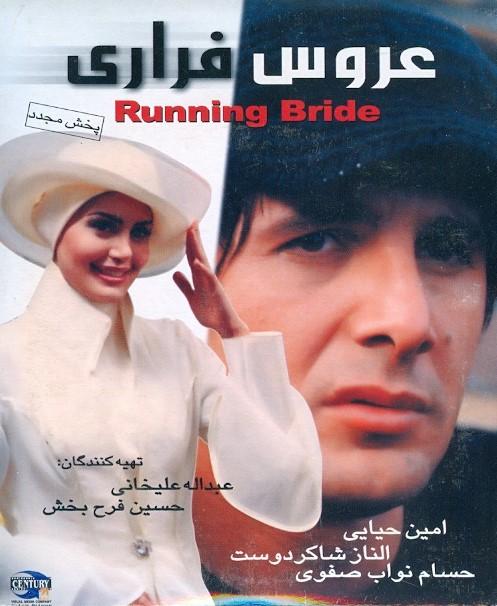 خرید فیلم ایرانی عروس فراری