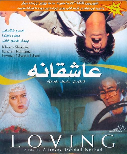 خرید فیلم ایرانی عاشقانه