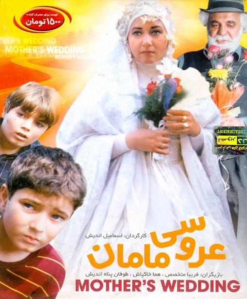 خرید فیلم ایرانی عروسی مامان