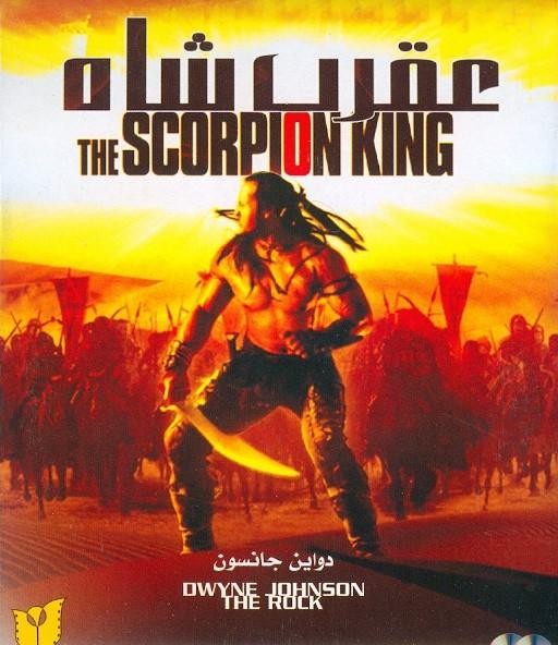 خرید فیلم آمریکایی عقرب شاه