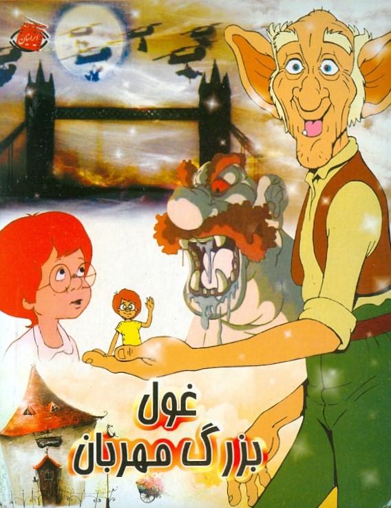 خرید فیلم انیمیشن غول بزرگ مهربان