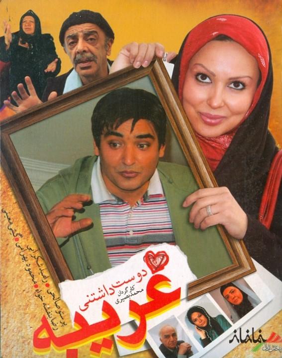 خرید فیلم ایرانی غریبه دوست داشتنی