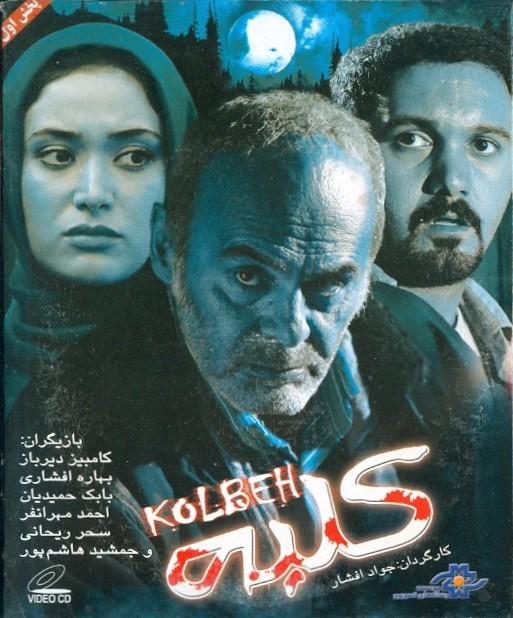 خرید فیلم ایرانی کلبه