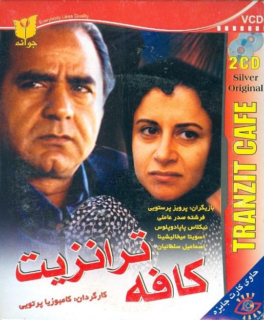 خرید فیلم ایرانی کافه ترانزیت
