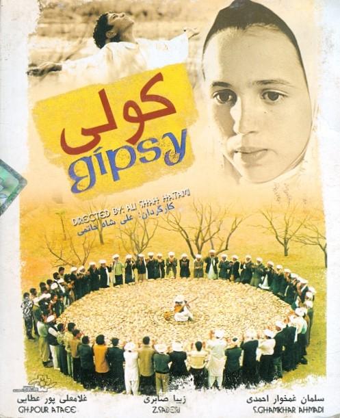 خرید فیلم ایرانی کولی