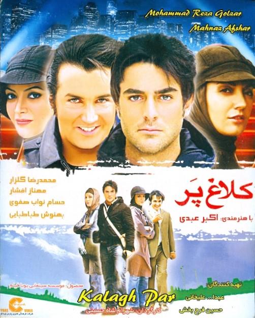 خرید فیلم ایرانی کلاغ پر