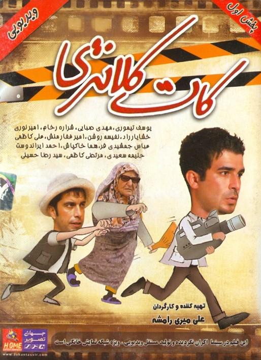 خرید فیلم ایرانی کات کلانتری
