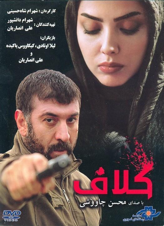 خرید فیلم ایرانی کلاف