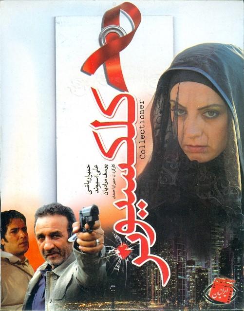 خرید فیلم ایرانی کلکسیونر