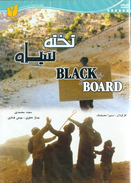 خرید فیلم ایرانی تخته سیاه