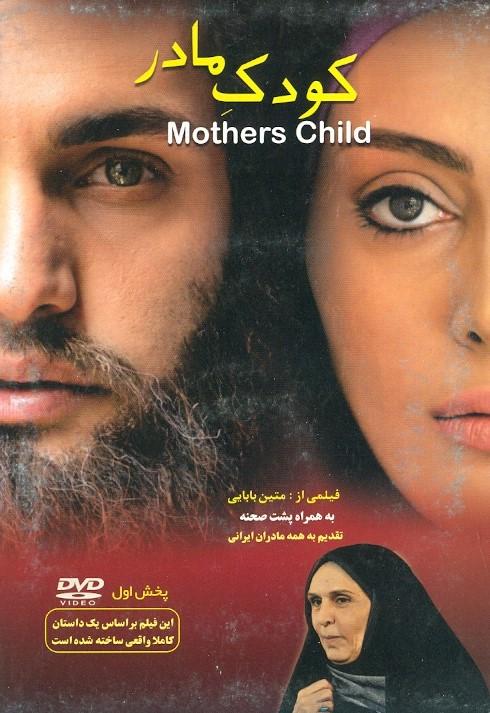 خریدفیلم ایرانی کودکٍ مادر