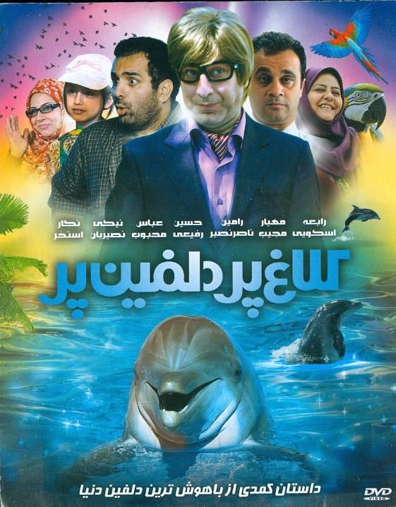 خرید فیلم ایرانی کلاغ پر دلفین پر