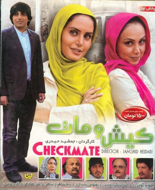 خرید فیلم ایرانی کیش و مات