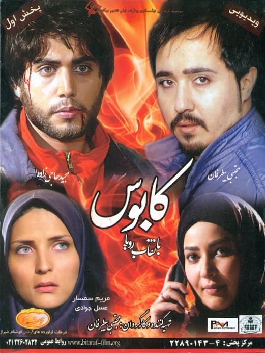 خرید فیلم ایرانی کابوس